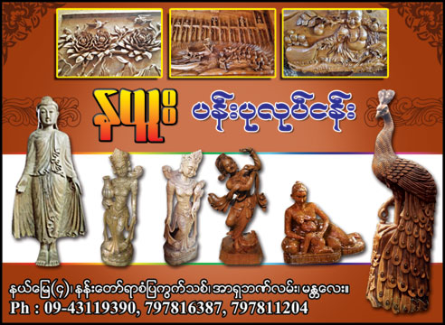New Sculptors [Woodcarving]